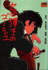 Phim hoạt hình Nhật Bản Người Chơi Đàn Cello