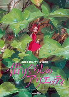 Phim hoạt hình Nhật Bản thế gới bí ẩn của Arrietty
