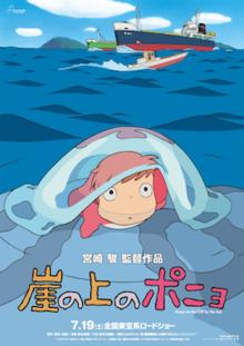 Phim hoạt hình Nhật Bản Cô Bé Người Cá Ponyo