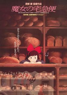 Phim hoạt hình Nhật Bản Cô Phù Thủy Kiki
