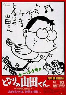 Phim hoạt hình Nhật Bản Gia Đình Yamada