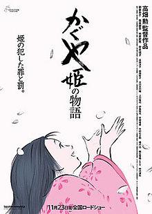 Phim hoạt hình Nhật Bản Nàng tiên ống tre