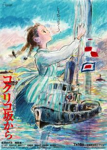 Phim hoạt hình Nhật Bản Ngọn đồi hoa hồng anh