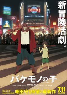 Phim hoạt hình Nhật Bản Cậu Bé Và Quái Vật