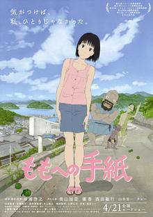 Phim hoạt hình Nhật Bản Thư Gửi Momo