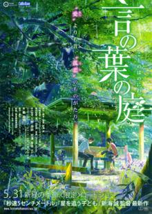 Phim hoạt hình Nhật Bản Khu Vườn Ngôn Từ