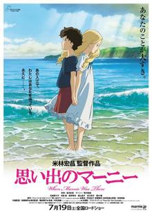 Phim hoạt hình Nhật Bản Kỷ Niệm Về Marnie