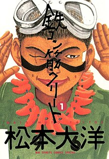 Phim hoạt hình Nhật Bản Tekkon Kinkreet