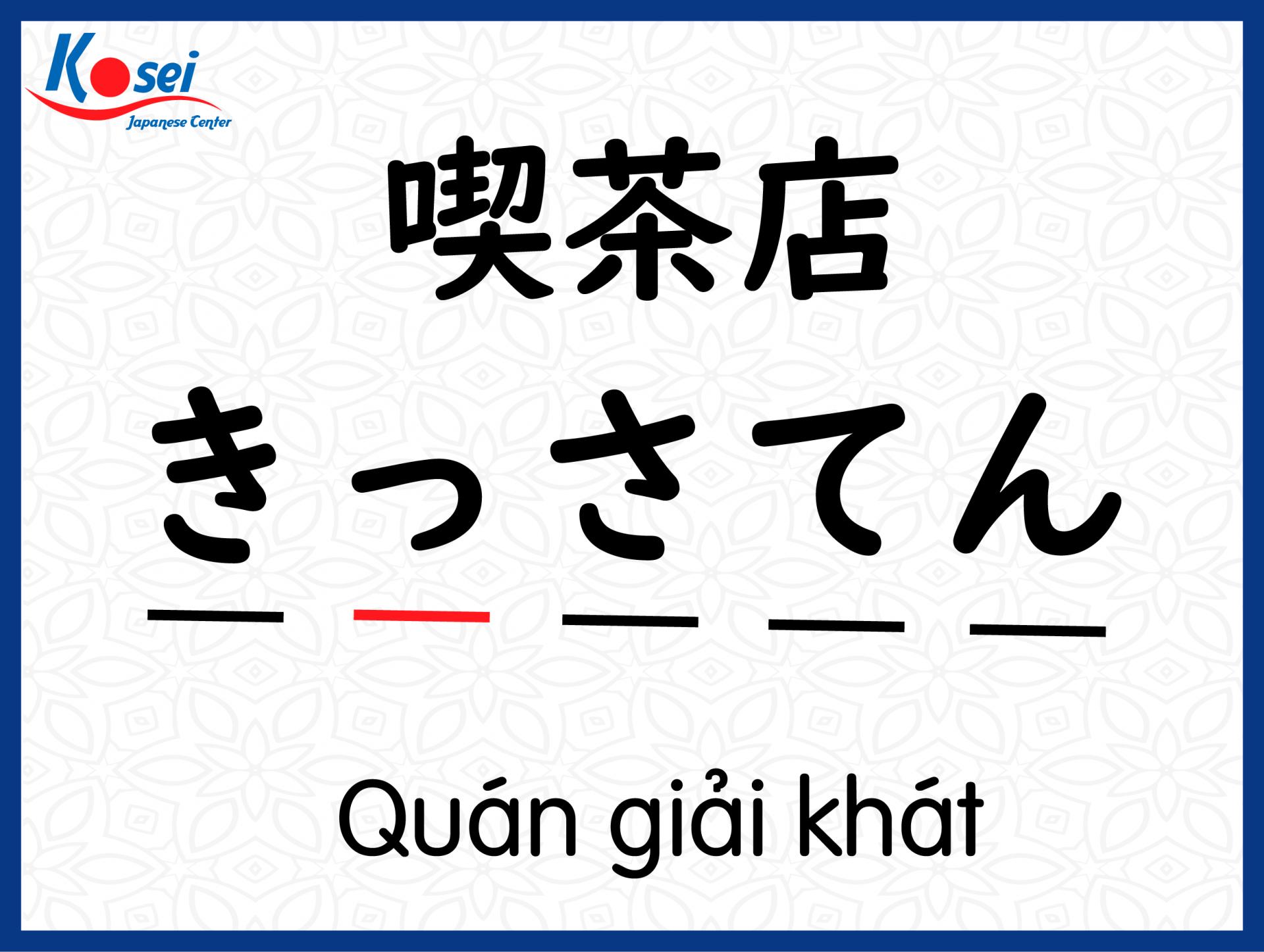 Âm ngắt trong tiếng Nhật