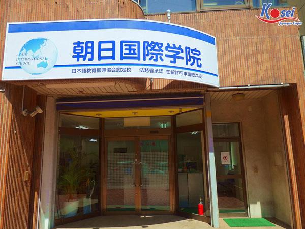 Trường Quốc tế Asahi
