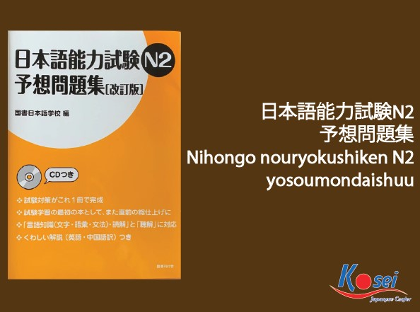 Download Cuốn sách Nihongo nouryokushiken N2 yosoumondaishuu - 日本語能力試験N2 予想問題集