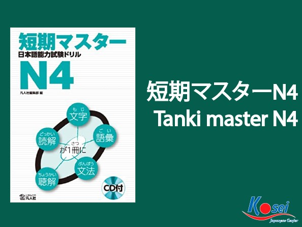 Download ngay cuốn sách 短期マスターN4/ Tanki master N4