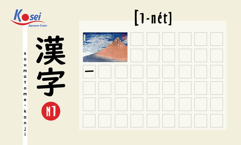 Học Kanji N1 theo số nét | 1 - nét