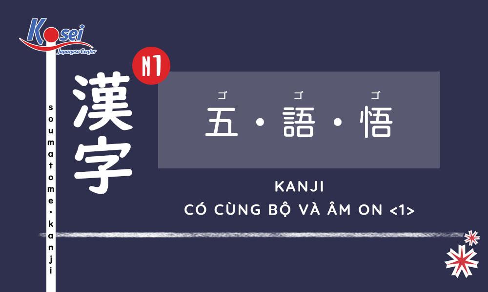 Kanji N1   Bài 1: Các Kanji có cùng bộ và cách đọc âm On <1>