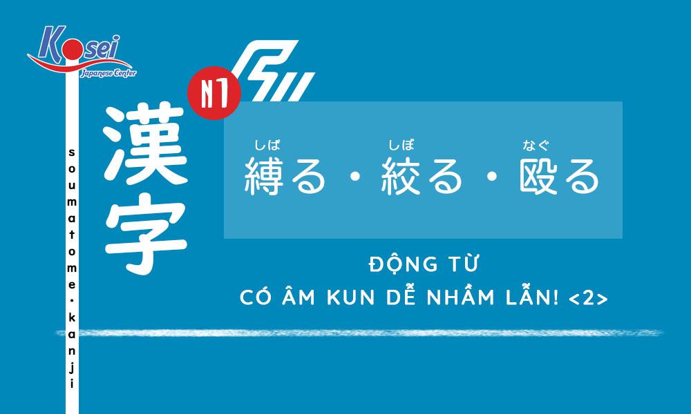 Kanji N1   Bài 17: Động từ có âm Kun dễ nhầm lẫn <2>!
