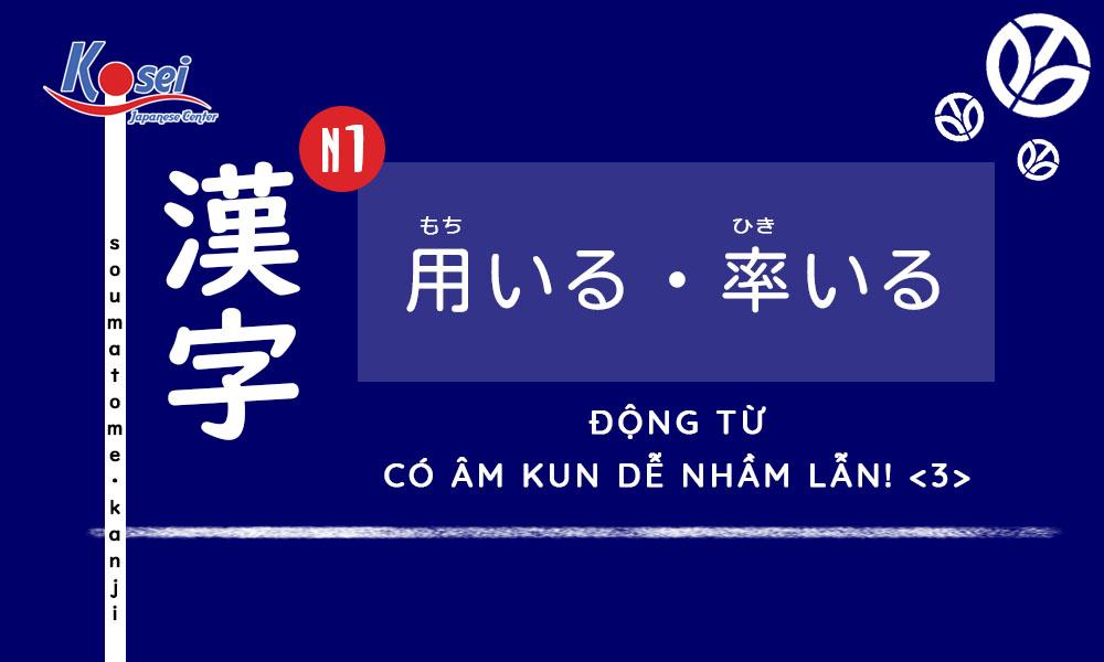 Kanji N1 | Bài 18: Động từ có âm Kun dễ nhầm lẫn <3>!