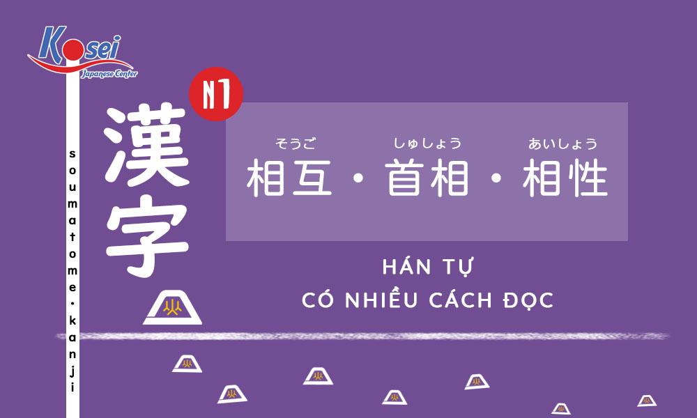 Kanji N1 | Bài 19: Các Hán tự có nhiều cách đọc!