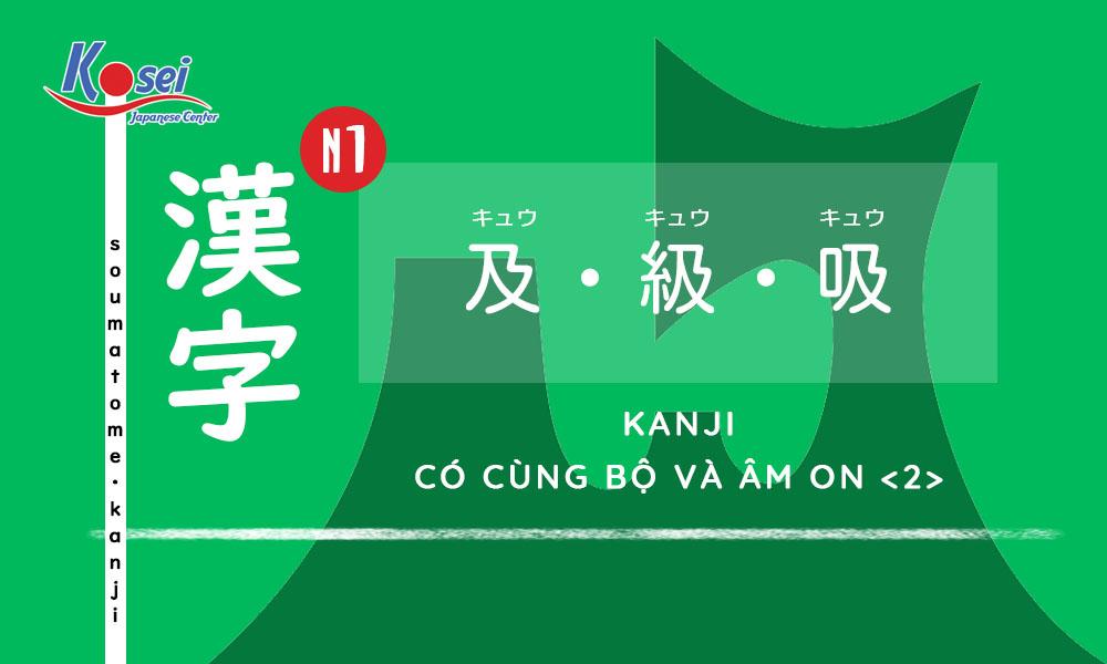 Kanji N1   Bài 2: Các Kanji có cùng bộ và cách đọc âm On <2>