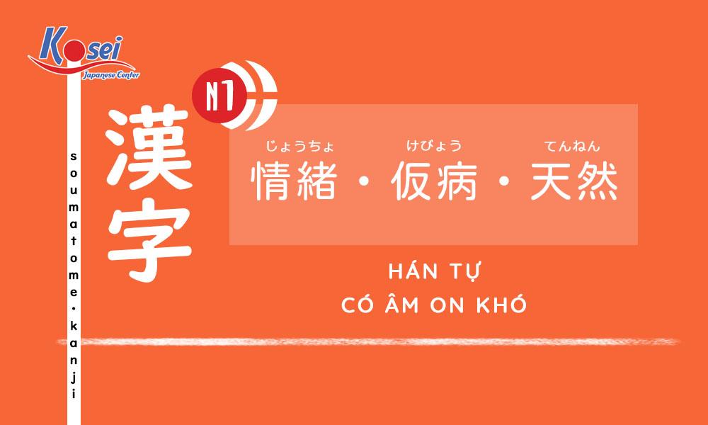 Kanji N1 | Bài 20: Các Hán tự có âm On khó!