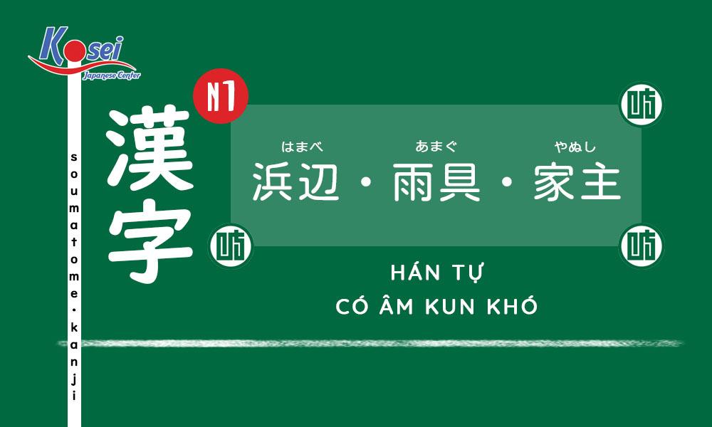 Kanji N1 | Bài 21: Các Hán tự có âm Kun khó!