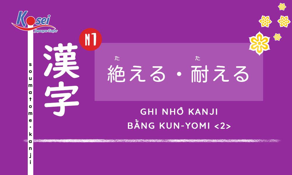Kanji N1 | Bài 26: Ghi nhớ Hán tự bằng âm Kun <2>!