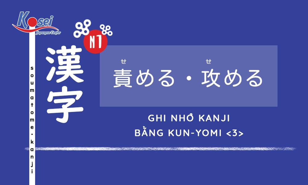 Kanji N1 | Bài 27: Ghi nhớ Hán tự bằng âm Kun <3>!