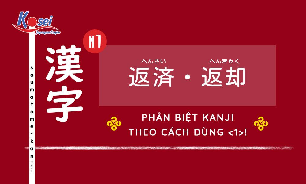 Học Nhanh Kanji N1 | Bài 32: Phân Biệt Hán Tự Theo Cách Dùng <1>!