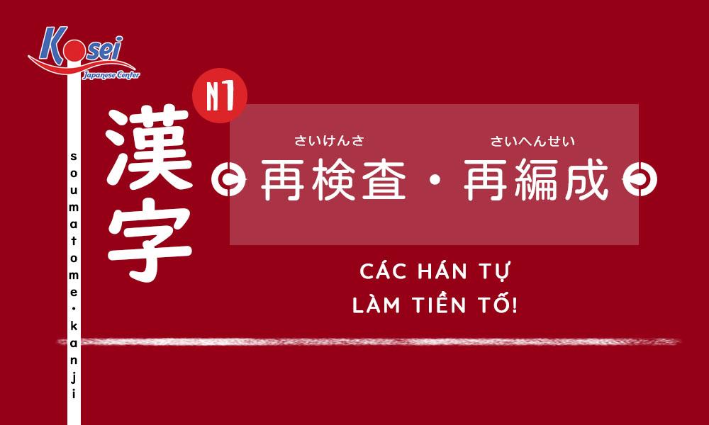 Kanji N1 | Bài 39: Các Hán tự làm tiền tố!