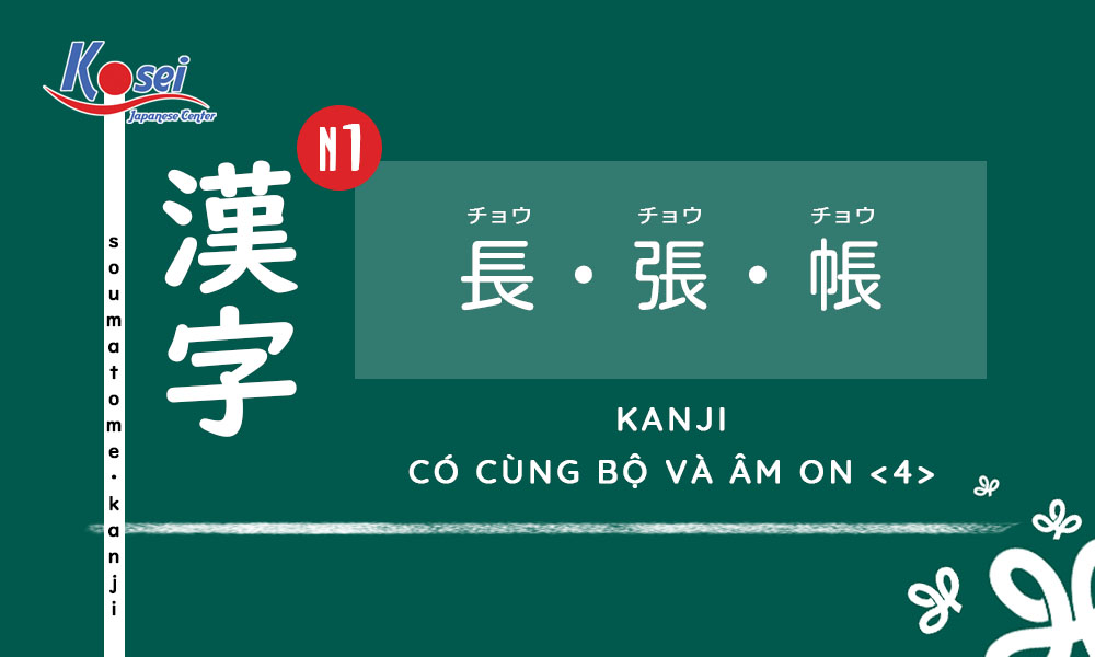 Kanji N1   Bài 4: Các Kanji có cùng bộ và cách đọc âm On <4>