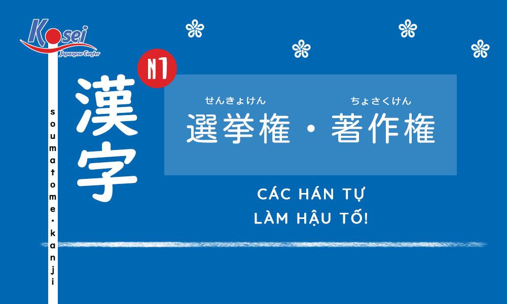 Kanji N1 | Bài 40: Các Hán tự làm hậu tố!