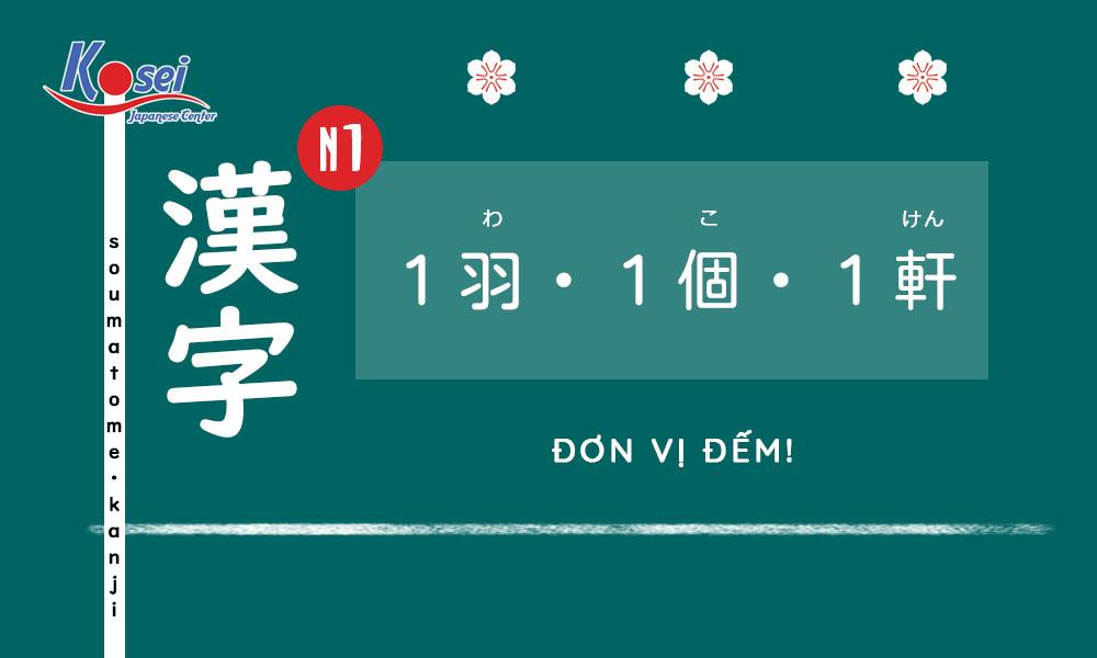 Kanji N1 | Bài 41: Đơn vị đếm!