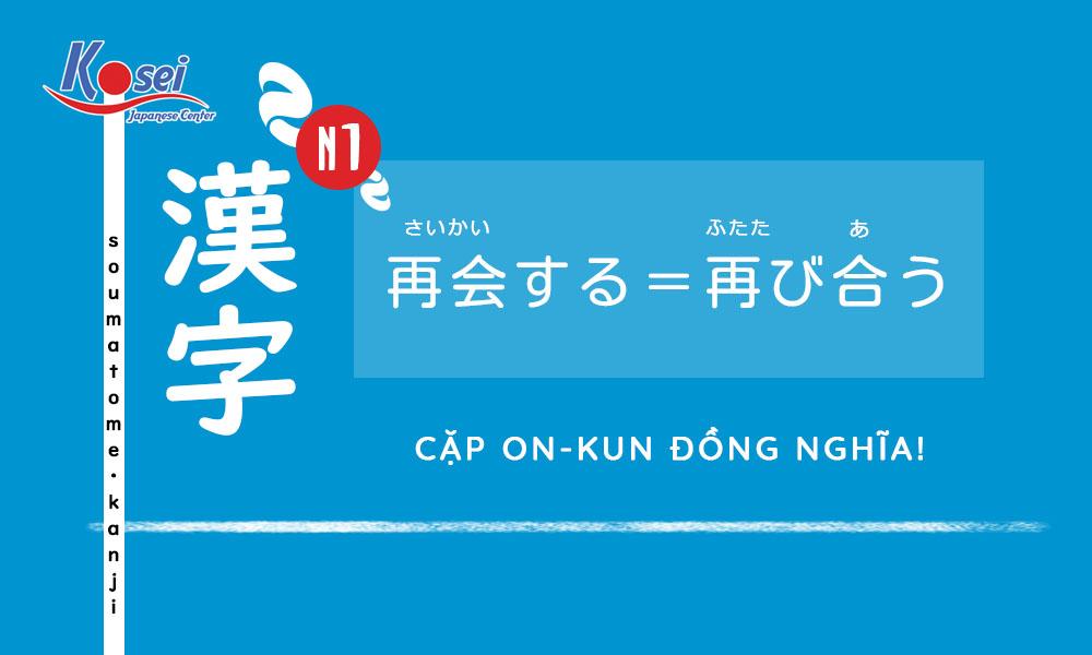 Kanji N1 | Bài 42: Cặp On-Kun đồng nghĩa!