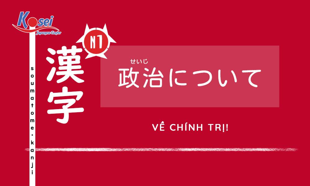 Kanji N1 | Bài 43: Hán tự khi nói về chủ đề Chính trị!