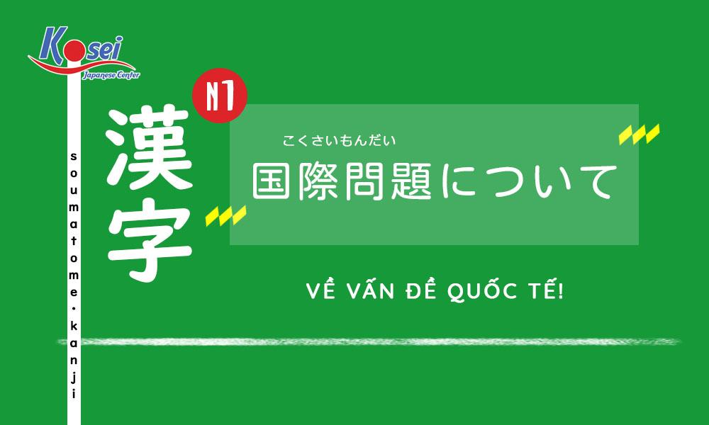 Kanji N1 | Bài 44: Hán tự khi nói về Vấn đề quốc tế!