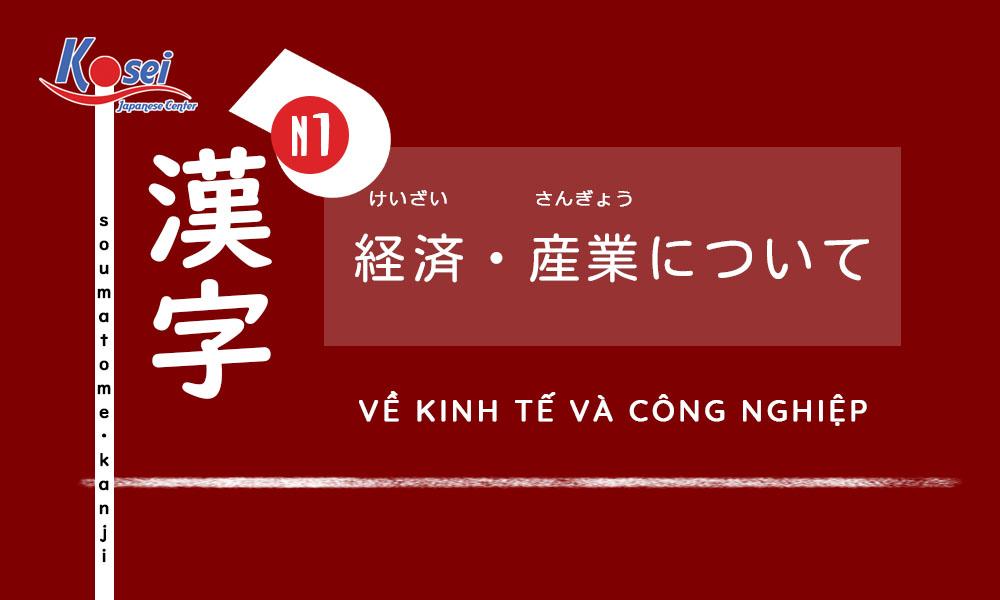 Kanji N1 | Bài 45: Hán tự khi nói về Kinh tế và Công nghiệp!