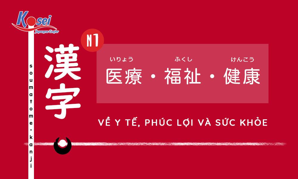 Kanji N1 | Bài 46: Hán tự khi nói về Y tế, Phúc lợi và Sức khỏe!