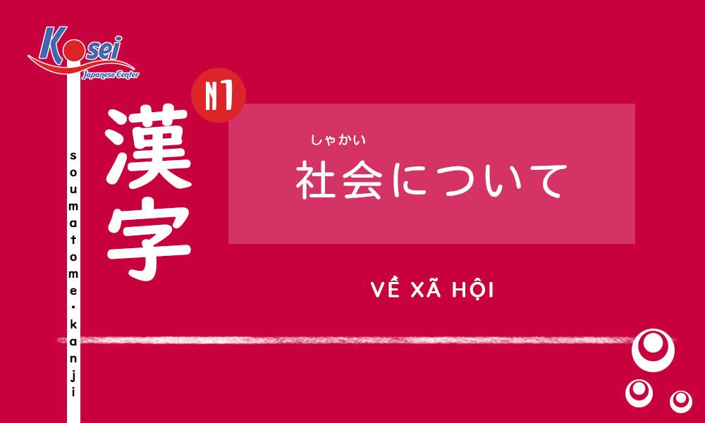 Kanji N1 | Bài 47: Hán tự khi nói về Xã hội!