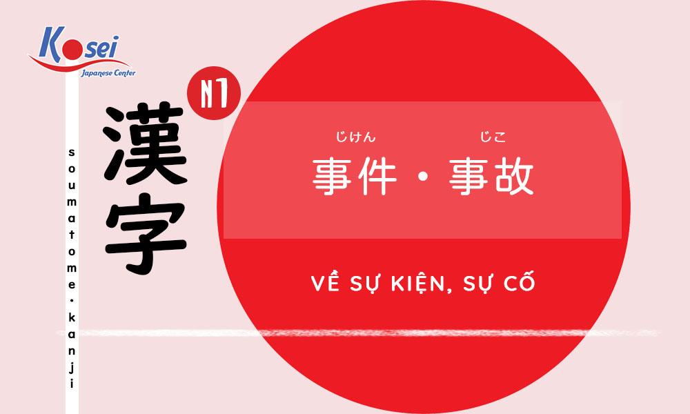 Kanji N1 | Bài 48: Hán tự khi nói về Sự kiện, Sự cố