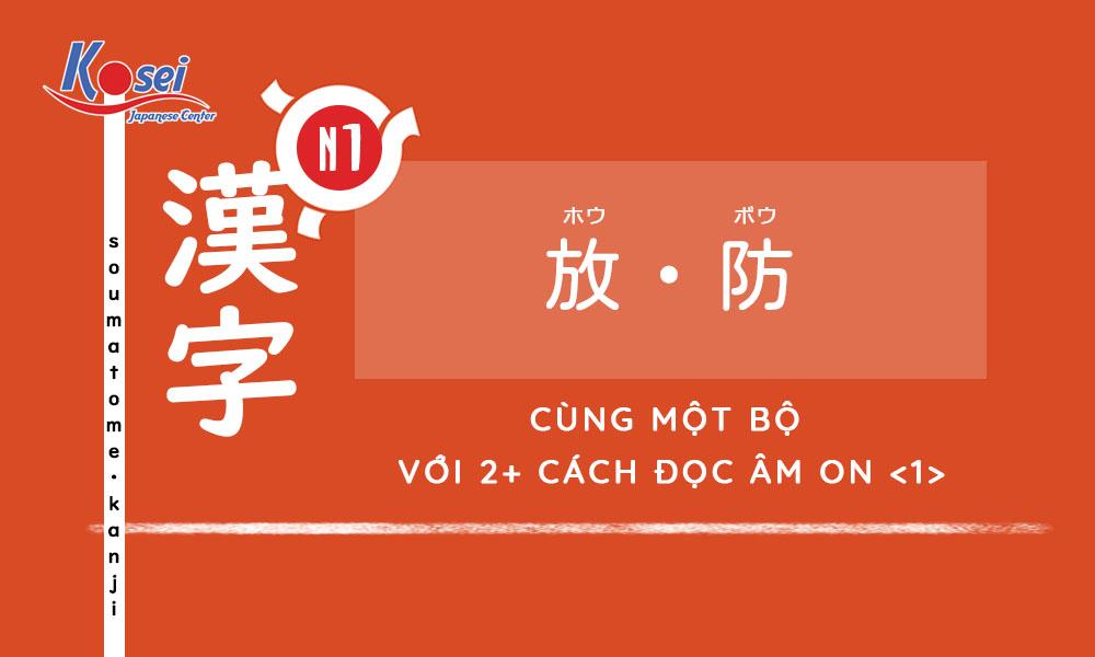 kanji n1 bài 7