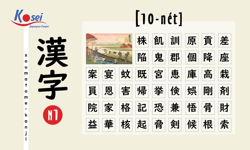 Học Kanji N1 theo số nét | 10 nét (phần 1)