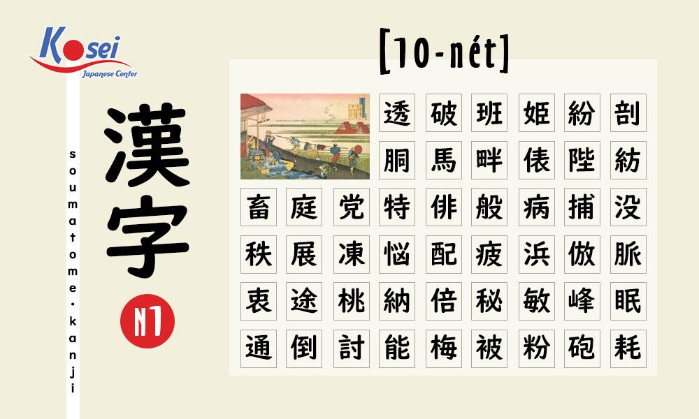 Học Kanji N1 theo số nét | 10 nét (phần 2)