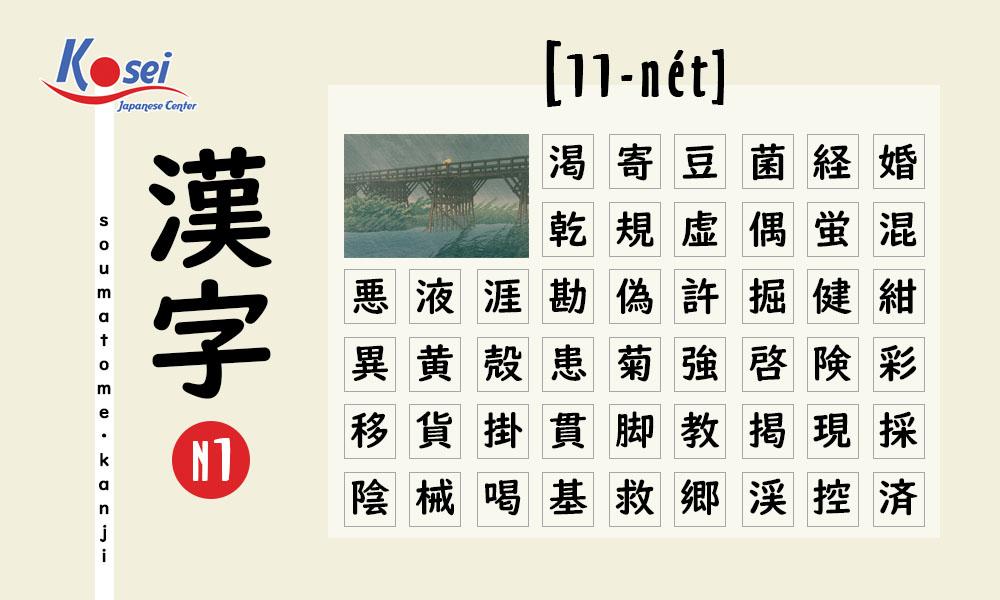 Học Kanji N1 theo số nét | 11 nét (phần 1)