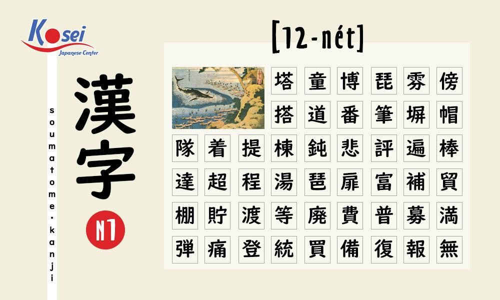 Học Kanji N1 theo số nét | 12 nét (phần 2)