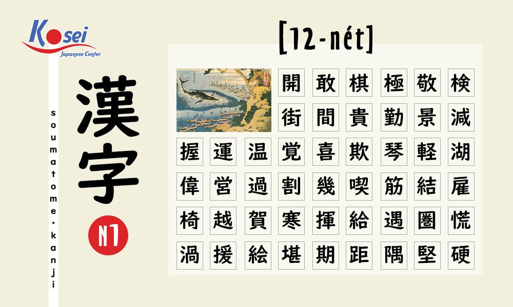 Học Kanji N1 theo số nét | 12 (phần 1)