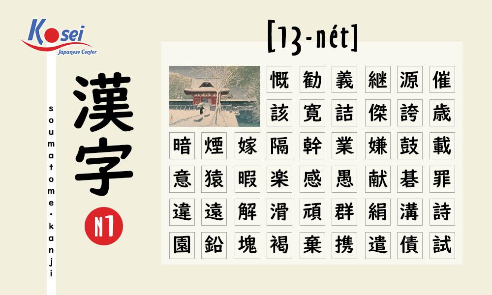 Học Kanji N1 theo số nét | 13 nét (phần 1)