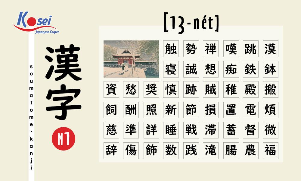 Học Kanji N1 theo số nét | 13 nét (phần 2)