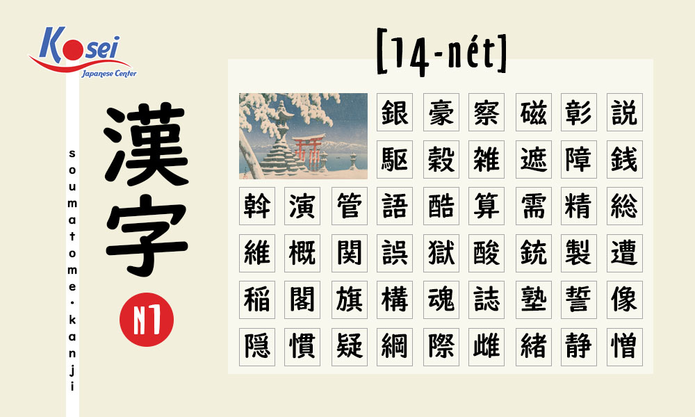 Kanji N1 theo số nét | 14