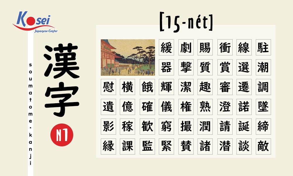 Kanji N1 theo số nét | 15