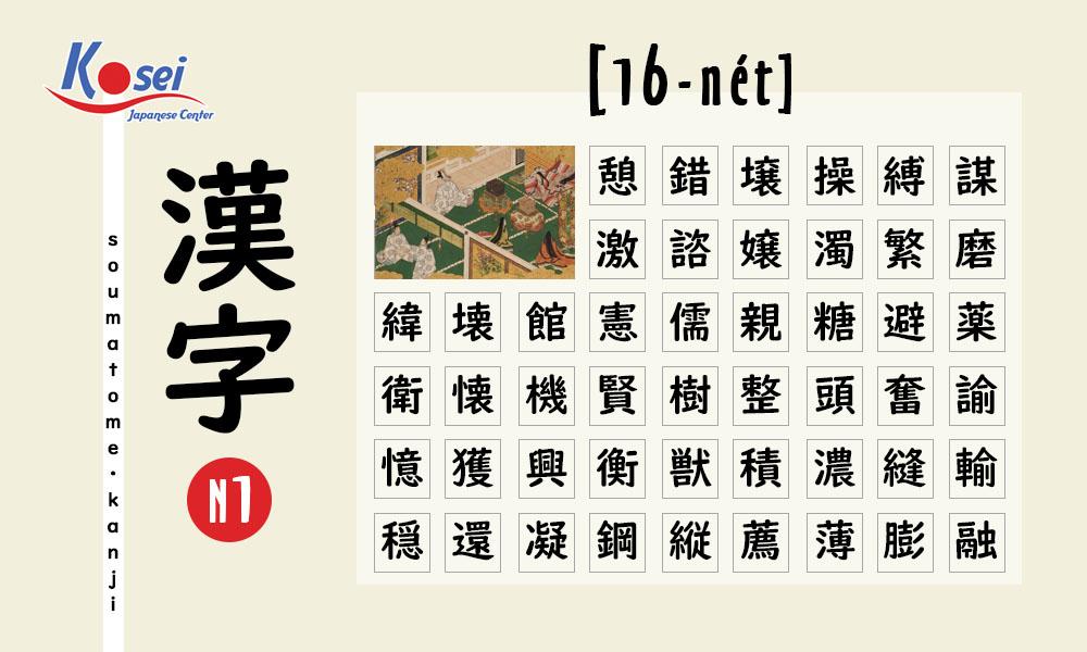 Kanji N1 theo số nét | 16