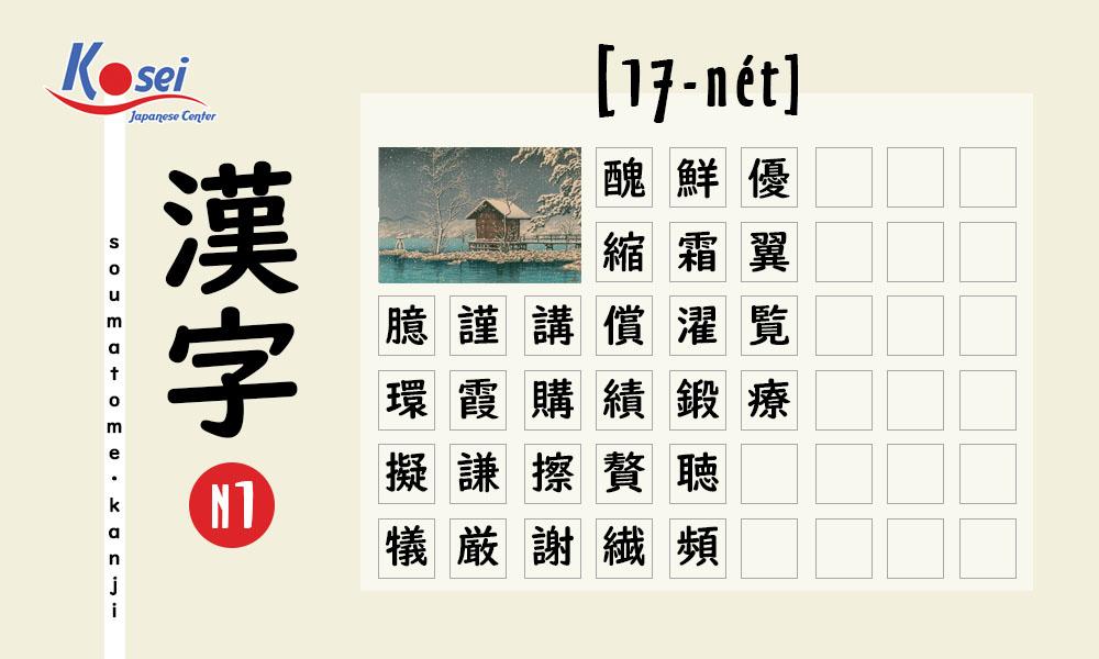 Kanji N1 theo số nét | 17